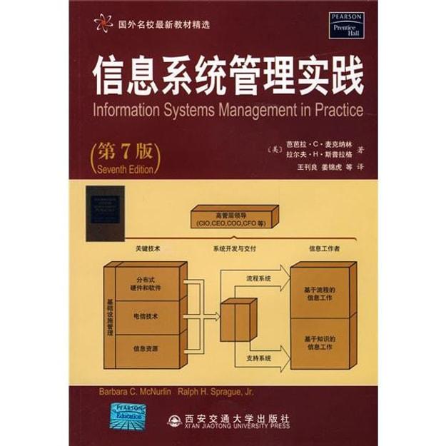 商品详情 - 国外名校最新教材精选:信息系统管理实践(第7版) - image  0