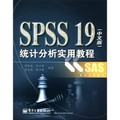 SPSS 19(中文版)统计分析实用教程