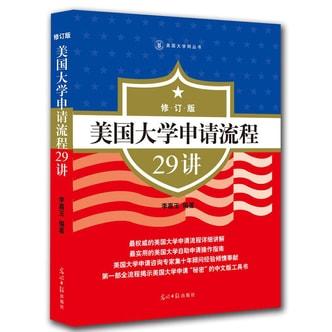 美国大学申请流程29讲(修订版)