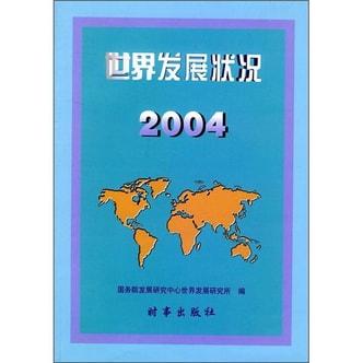 世界发展状况2004