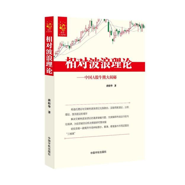 商品详情 - 相对波浪理论:中国A股牛熊大揭秘 - image  0