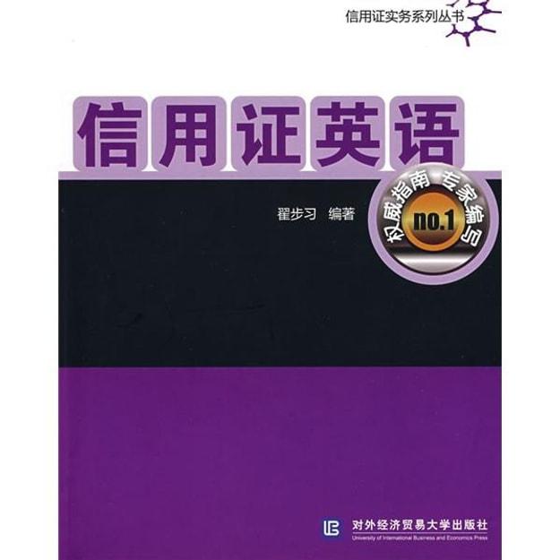 商品详情 - 信用证英语 - image  0