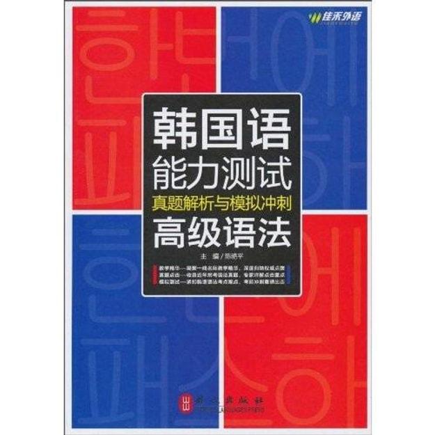 商品详情 - 韩国语能力测试:真题解析与模拟冲刺(附赠价值60元学习卡1张) - image  0