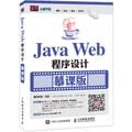Java Web程序设计 慕课版