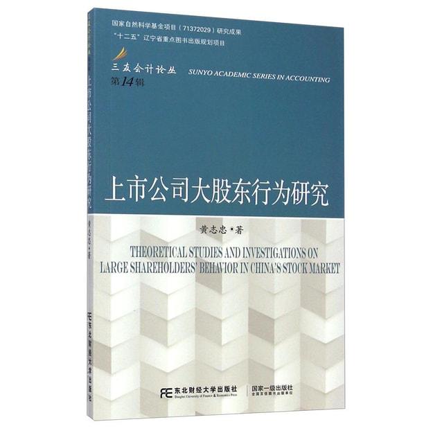 商品详情 - 三友会计论丛(第14辑):上市公司大股东行为研究 - image  0