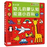 邦臣小红花·0-4岁幼儿启蒙认知双语小百科.1