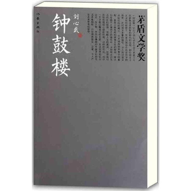 商品详情 - 钟鼓楼 - image  0