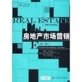 房地产市场营销(第3版)