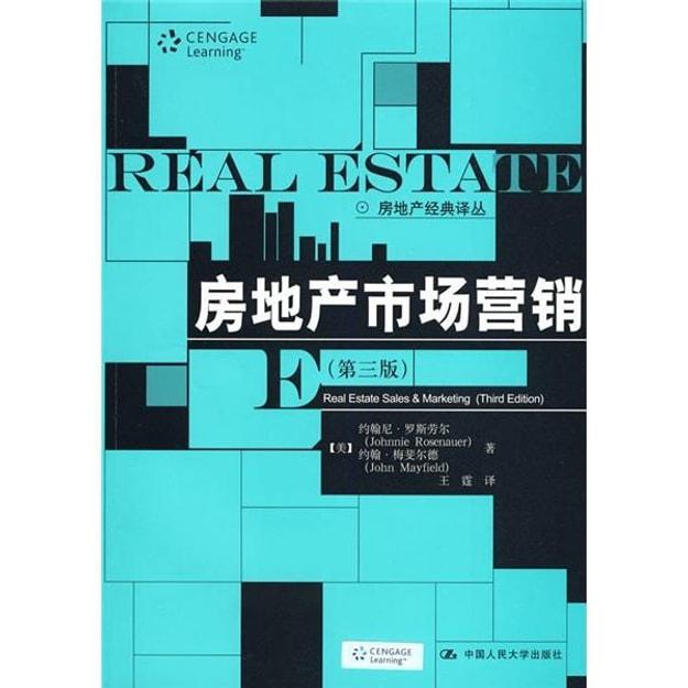 商品详情 - 房地产市场营销(第3版) - image  0