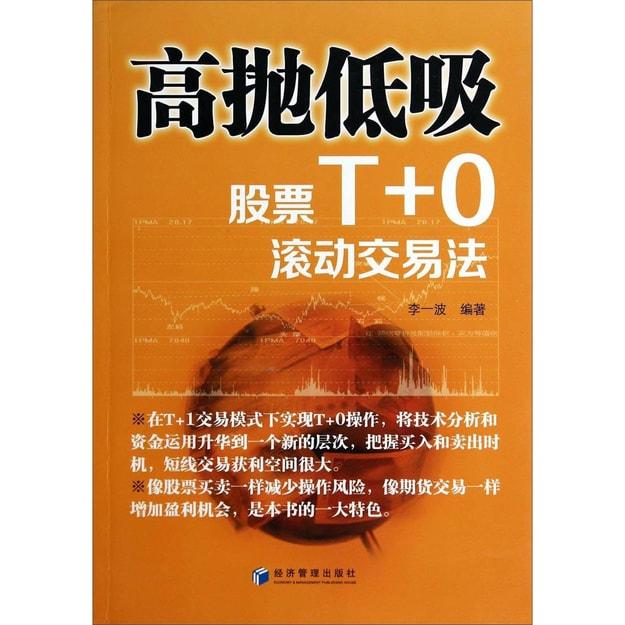 Product Detail - 高抛低吸:股票T+0滚动交易法 - image 0