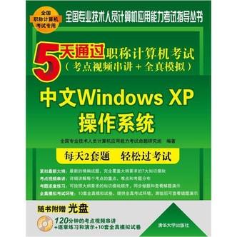 5天通过职称计算机考试:中文WindowsXP操作系统(考点视频串讲+全真模拟)