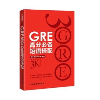 新东方·GRE高分必备短语搭配