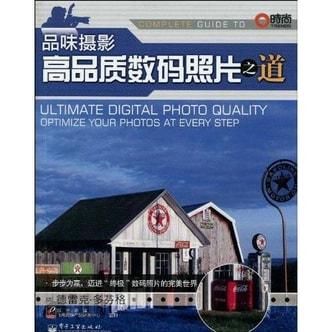 品味摄影:高品质数码照片之道(全彩)