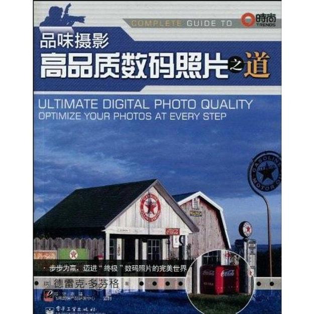 商品详情 - 品味摄影:高品质数码照片之道(全彩) - image  0