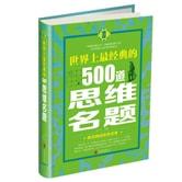 世界上最经典的500道思维名题