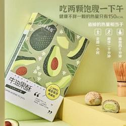 SWSW Avocado Cake 252g