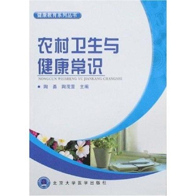 商品详情 - 健康教育系列丛书:农村卫生与健康常识 - image  0
