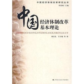 中国经济体制改革基本理论