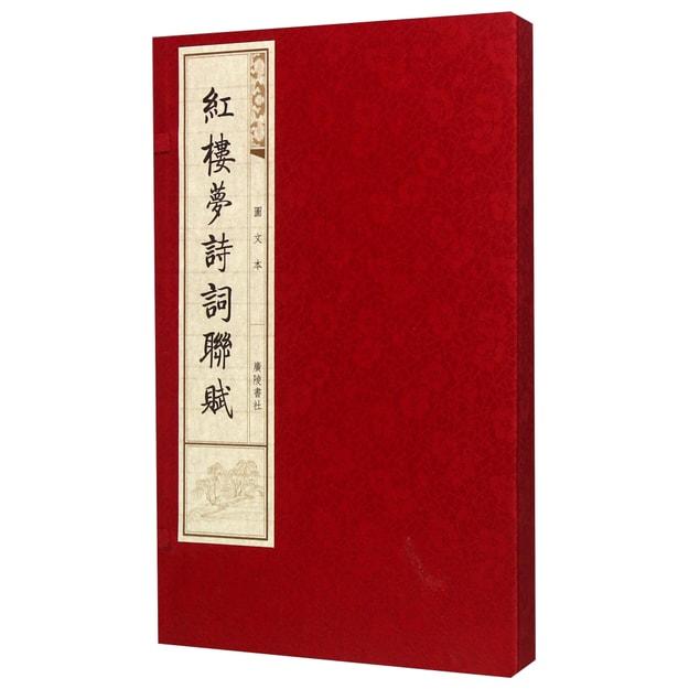 商品详情 - 红楼梦诗词联赋(图文本 套装上下册) - image  0