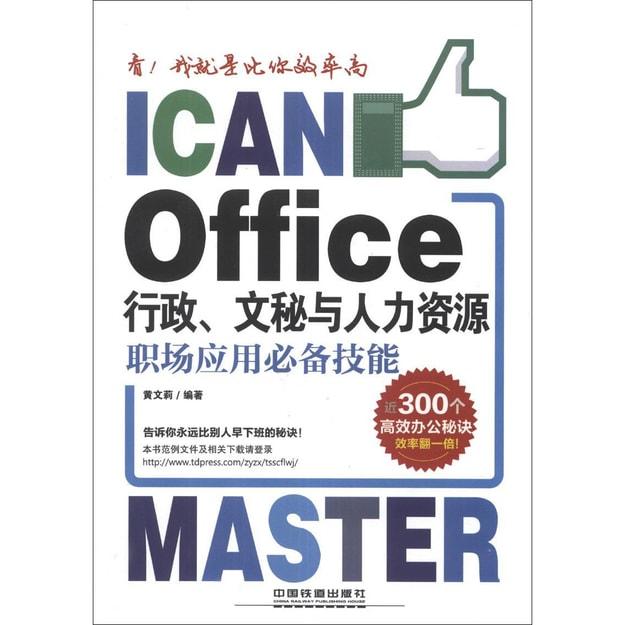 商品详情 - 看!我就是比你效率高:Office行政、文秘与人力资源职场应用必备技能 - image  0