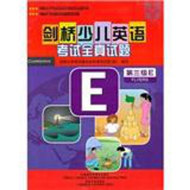 商品详情 - 剑桥少儿英语考试全真试题(第3级E)(附磁带) - image  0