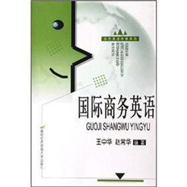 商品详情 - 国际商务英语 - image  0