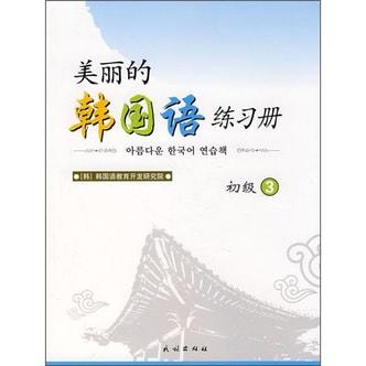 美丽的韩国语练习册(初级3)