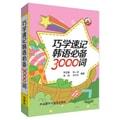巧学速记韩语必备3000词(附MP3光盘)