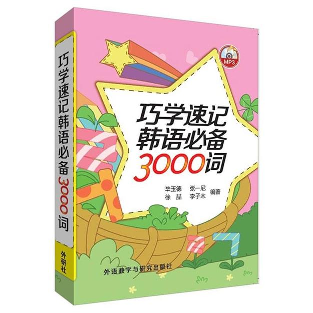 商品详情 - 巧学速记韩语必备3000词(附MP3光盘) - image  0