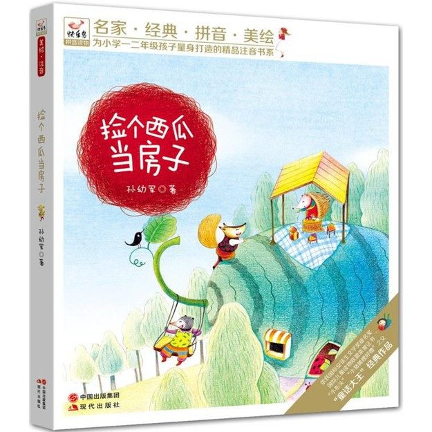 商品详情 - 快乐鸟系列拼音读物:捡个西瓜当房子 - image  0