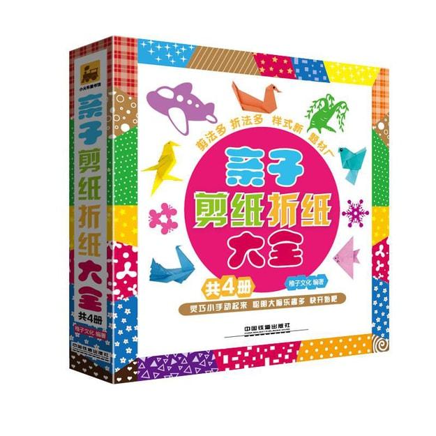 商品详情 - 亲子剪纸折纸大全(套装全4册) - image  0