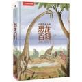中国国家地理-恐龙百科