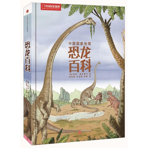商品详情 - 中国国家地理-恐龙百科 - image  0