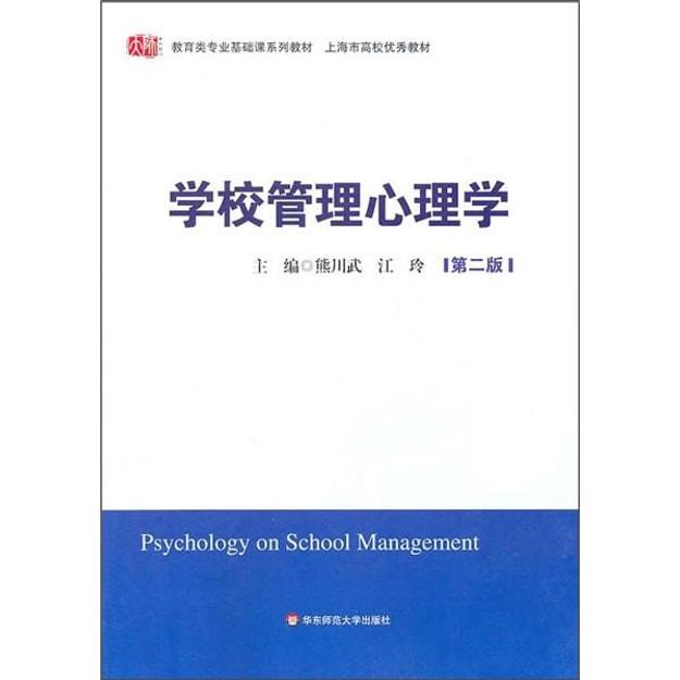 商品详情 - 教育类专业基础课系列教材·上海市高校优秀教材:学校管理心理学(第2版) - image  0