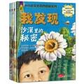 小小达尔文自然探秘系列(套装共4册)