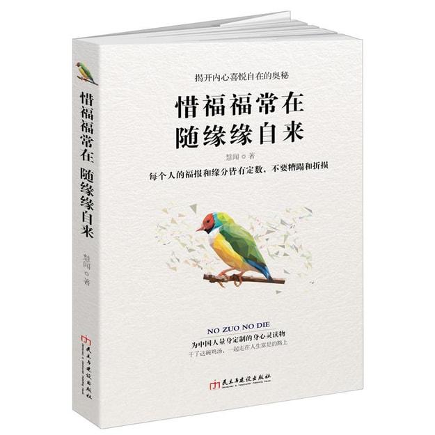 商品详情 - 惜福福常在 随缘缘自来/读美文库 - image  0