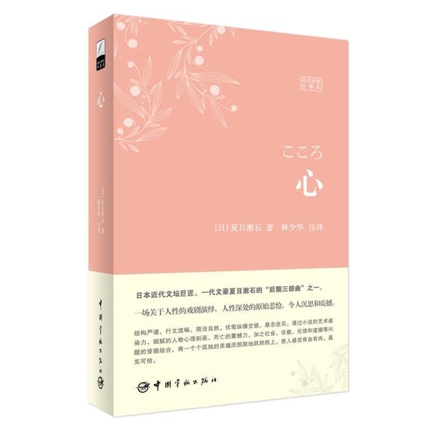 商品详情 - 心(日汉对照全译本) - image  0