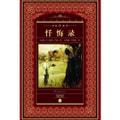世界文学名著典藏·全译本:忏悔录(新版)