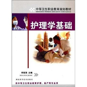 中等卫生职业教育规划教材:护理学基础