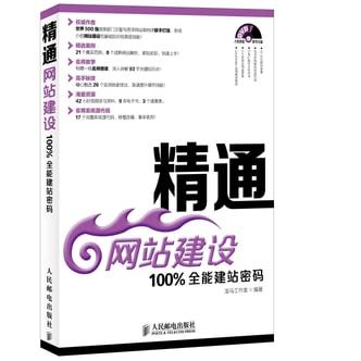 精通网站建设:100%全能建站密码(附光盘)