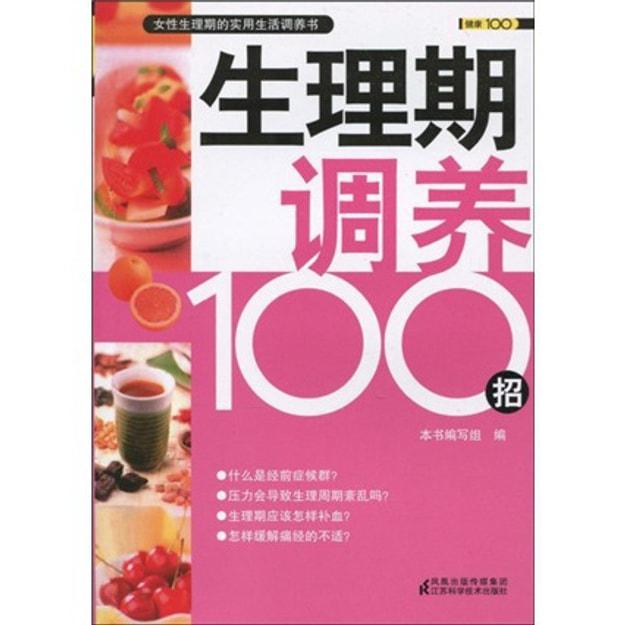 商品详情 - 生理期调养100招 - image  0