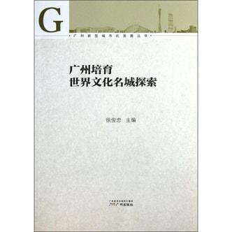 广州新型城市化发展丛书:广州培育世界文化名城探索