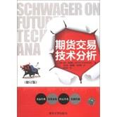 期货交易技术分析(修订版)