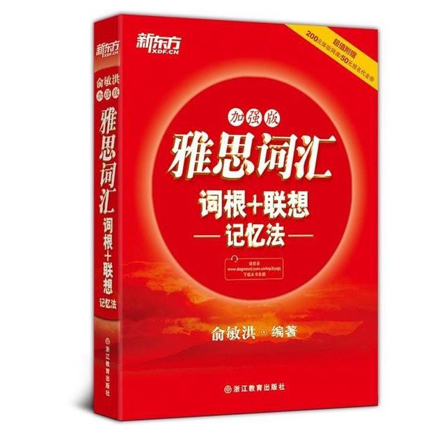 商品详情 - 新东方·雅思词汇:词根+联想记忆法(加强版) - image  0