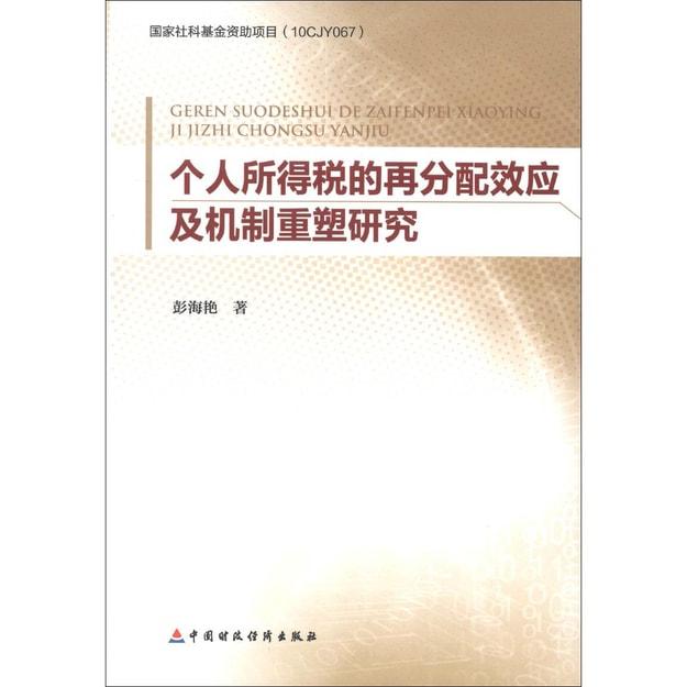 商品详情 - 个人所得税的再分配效应及机制重塑研究 - image  0