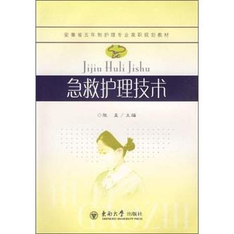 安徽省五年制护理专业高职规划教材:急救护理技术