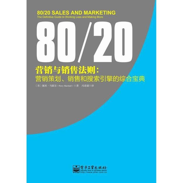 商品详情 - 80/20营销与销售法则: 营销策划 销售和搜索引擎的综合宝典 - image  0