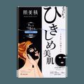 日本KRACIE嘉娜宝 肌美精 毛孔紧致黑面膜 缩紧致清洁毛孔 4片入 包装随机发