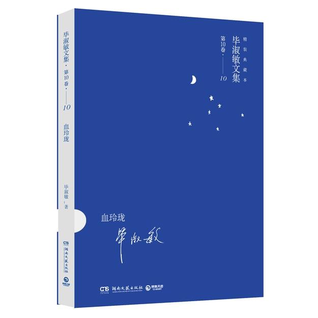 商品详情 - 毕淑敏文集第10卷:血玲珑(精装典藏本) - image  0