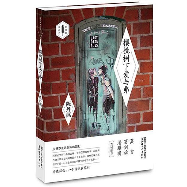 商品详情 - 陈丹燕旅行汇:樱桃树下爱与弗 - image  0